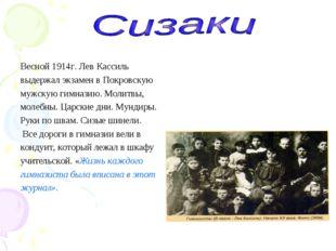 Весной 1914г. Лев Кассиль выдержал экзамен в Покровскую мужскую гимназию. Мол