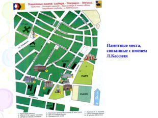 Памятные места, связанные с именем Л.Кассиля