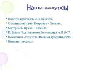 * Повести и рассказы Л.А.Кассиля. * Страницы истории Покровск – Энгельс. * Ма