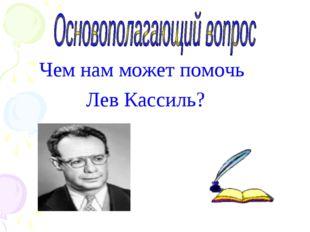Чем нам может помочь Лев Кассиль?