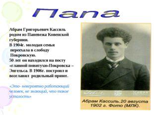 Абрам Григорьевич Кассиль родом из Паневежа Ковенской губернии. В 1904г. моло