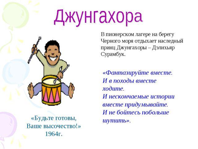 «Будьте готовы, Ваше высочество!» 1964г. В пионерском лагере на берегу Черног...