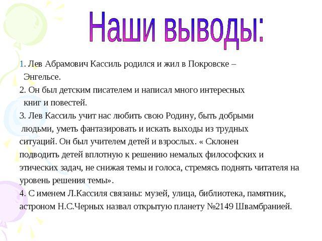 1. Лев Абрамович Кассиль родился и жил в Покровске – Энгельсе. 2. Он был детс...