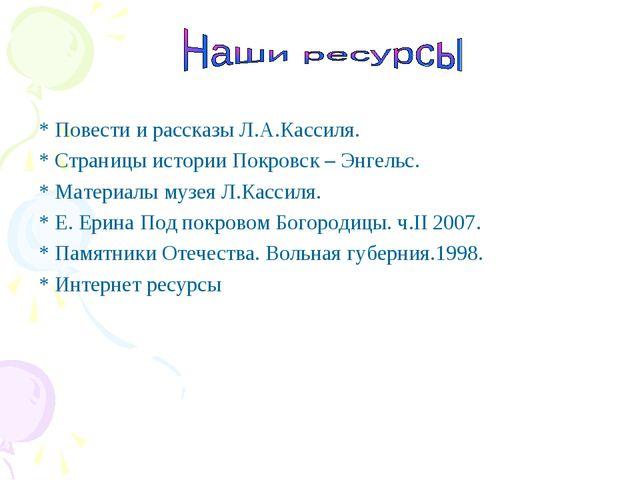 * Повести и рассказы Л.А.Кассиля. * Страницы истории Покровск – Энгельс. * Ма...