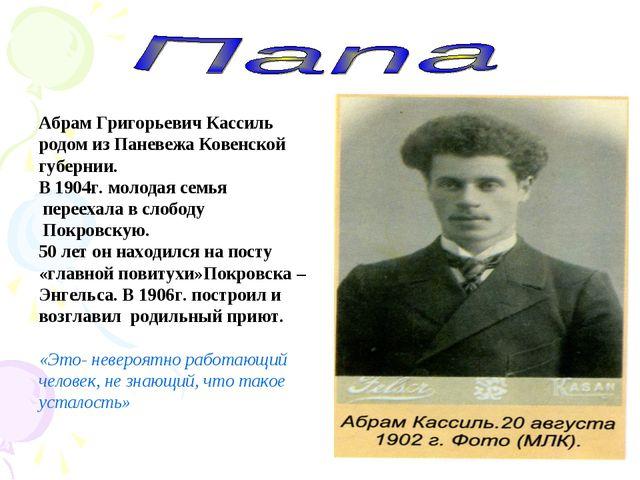 Абрам Григорьевич Кассиль родом из Паневежа Ковенской губернии. В 1904г. моло...