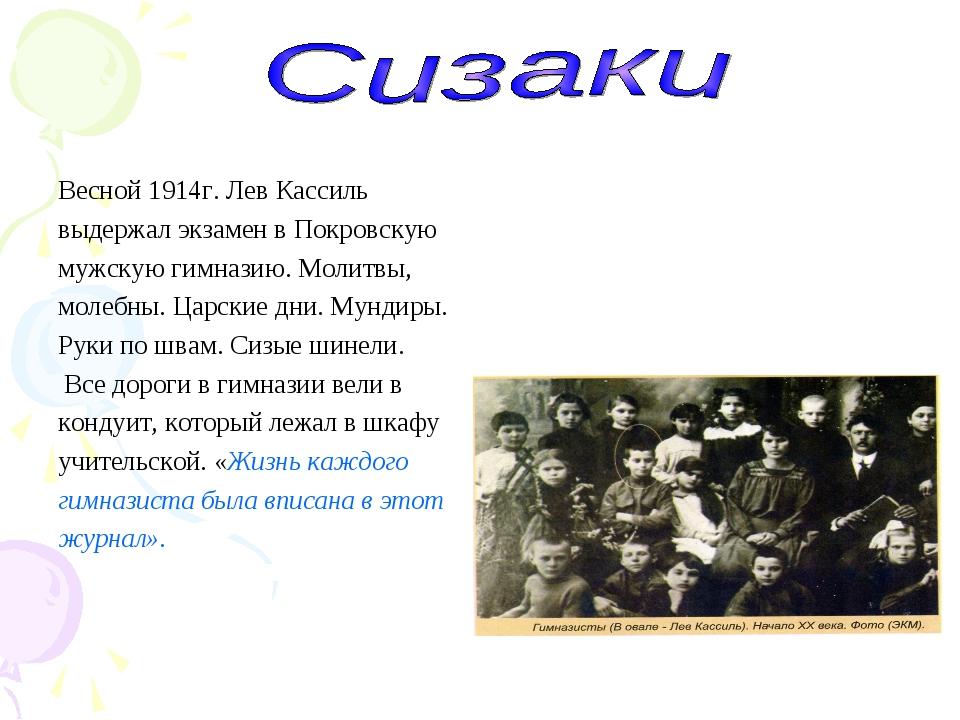 Весной 1914г. Лев Кассиль выдержал экзамен в Покровскую мужскую гимназию. Мол...