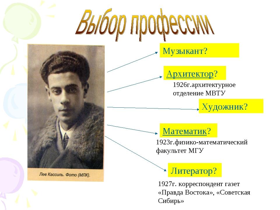 Музыкант? Художник? Математик? Литератор? 1923г.физико-математический факульт...