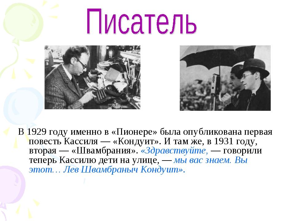 В 1929 году именно в «Пионере» была опубликована первая повесть Кассиля — «Ко...