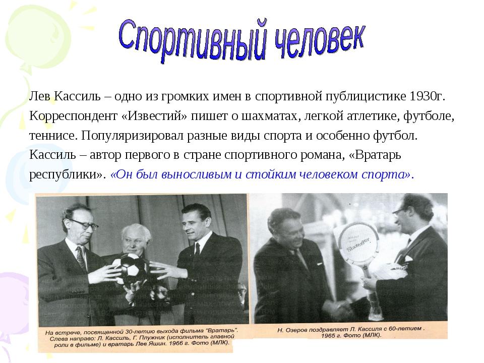 Лев Кассиль – одно из громких имен в спортивной публицистике 1930г. Корреспон...