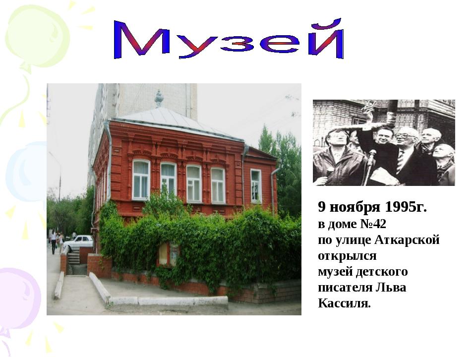 9 ноября 1995г. в доме №42 по улице Аткарской открылся музей детского писател...