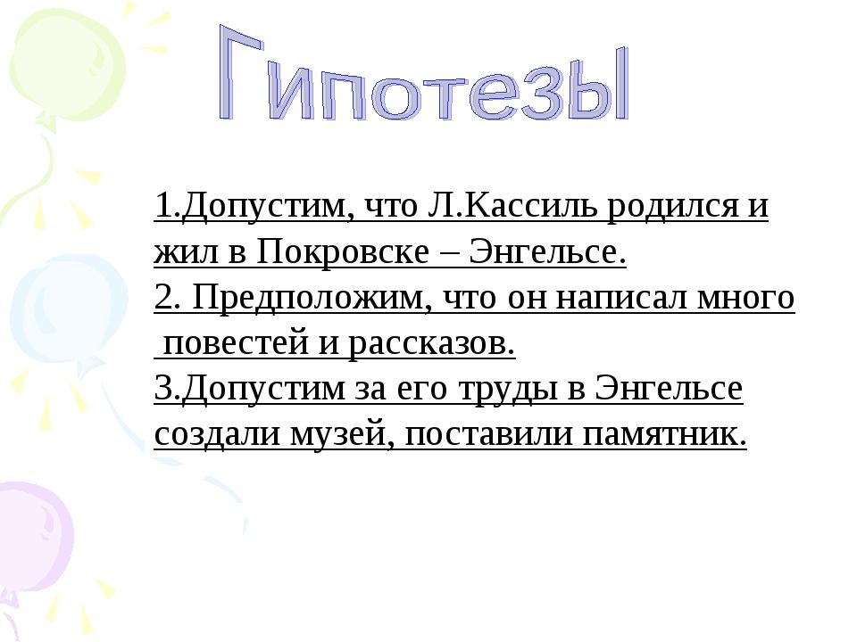 1.Допустим, что Л.Кассиль родился и жил в Покровске – Энгельсе. 2. Предположи...