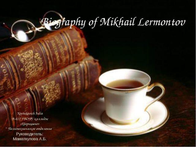 Biography of Mikhail Lermontov Kostukevich Julia B-412 ГБОПУ колледж «Царицын...