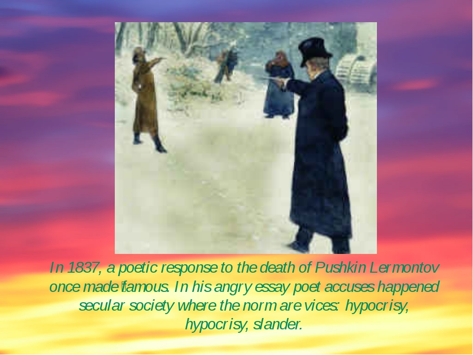 In 1837, a poetic response to the death of Pushkin Lermontov once made ​​fam...