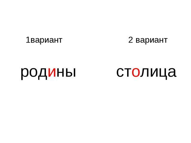 1вариант 2 вариант родины столица