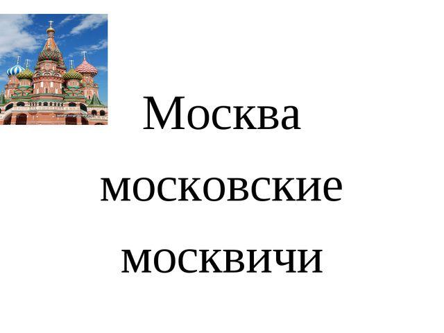 Москва московские москвичи
