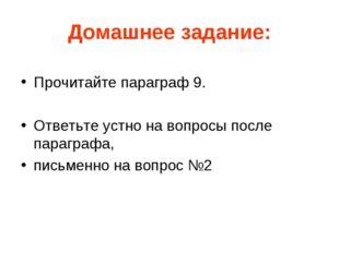 Домашнее задание: Прочитайте параграф 9. Ответьте устно на вопросы после пара