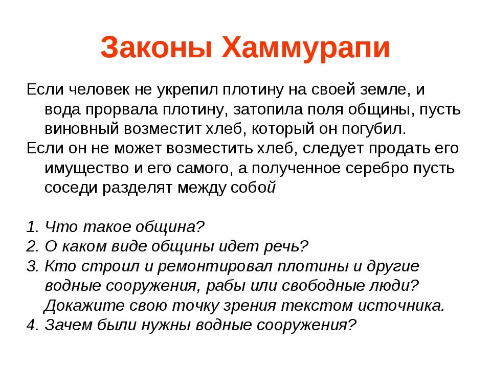 Законы Хаммурапи Если человек не укрепил плотину на своей земле, и вода прорв...