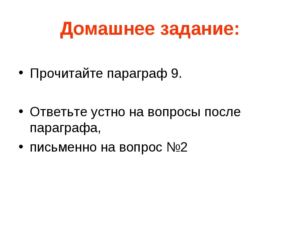 Домашнее задание: Прочитайте параграф 9. Ответьте устно на вопросы после пара...
