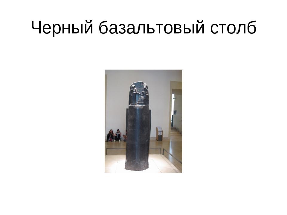 Черный базальтовый столб