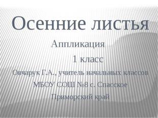 Осенние листья Аппликация 1 класс Овчарук Г.А., учитель начальных классов МБ