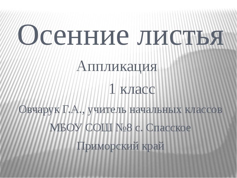 Осенние листья Аппликация 1 класс Овчарук Г.А., учитель начальных классов МБ...