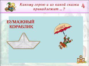 Слайд 7, 10, 16 – иллюстрации В.М.Крамина, О.Ю.Горбушина, Н.В.Кузнецовой/ се