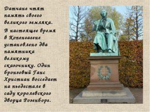Датчане чтят память своего великого земляка. В настоящее время в Копенгагене