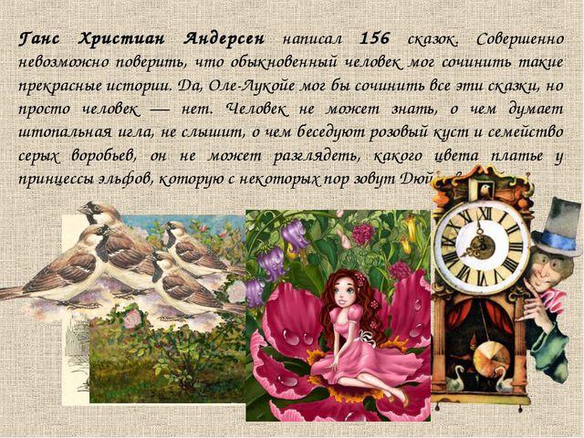 Ганс Христиан Андерсен написал 156 сказок. Совершенно невозможно поверить, чт...
