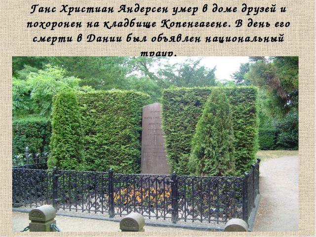 Ганс Христиан Андерсен умер в доме друзей и похоронен на кладбище Копенгагене...