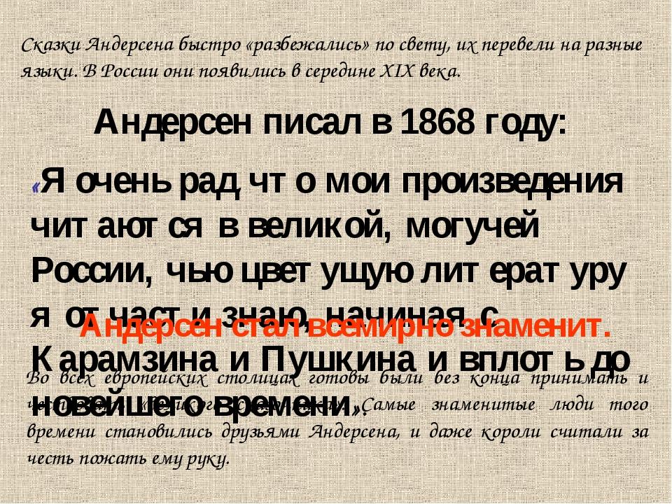 Сказки Андерсена быстро «разбежались» по свету, их перевели на разные языки....