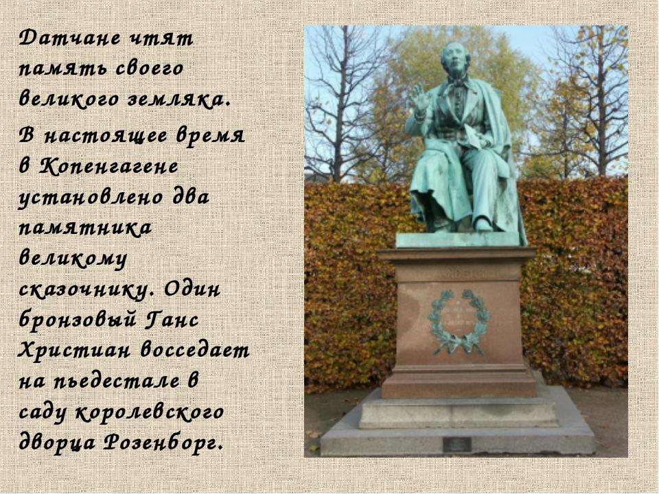 Датчане чтят память своего великого земляка. В настоящее время в Копенгагене...