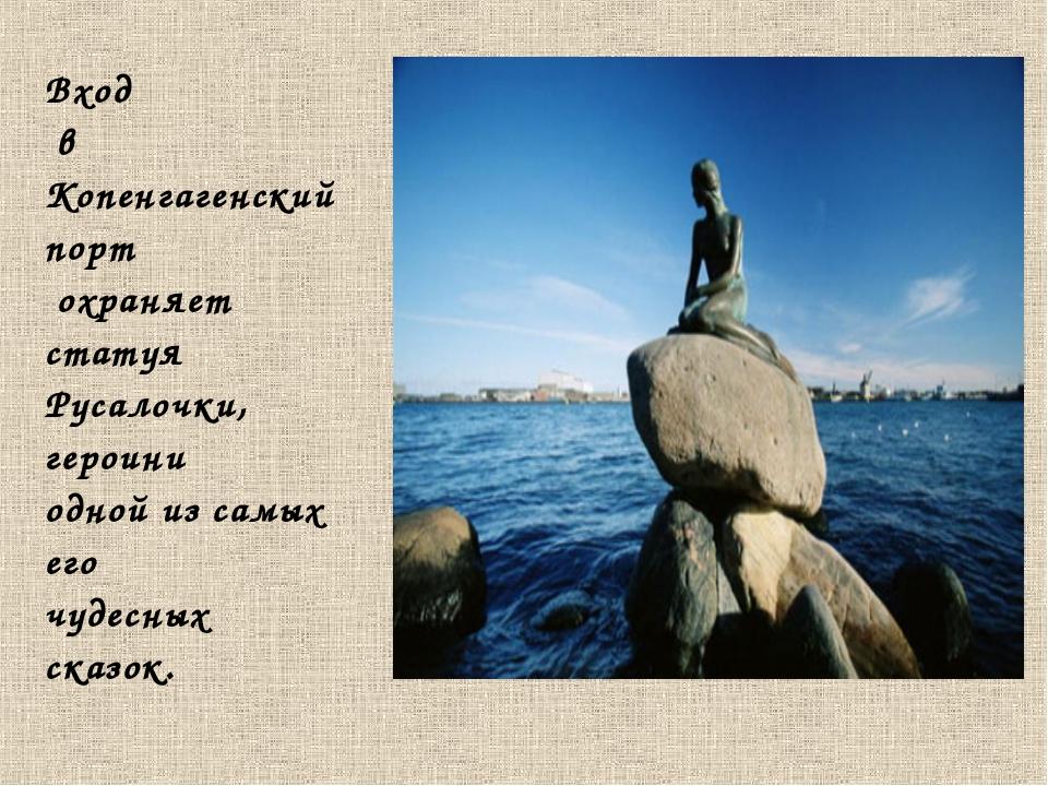 Вход в Копенгагенский порт охраняет статуя Русалочки, героини одной из самых...
