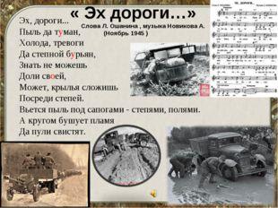 « Эх дороги…» Слова Л. Ошанина , музыка Новикова А. (Ноябрь 1945 ) Эх, дорог