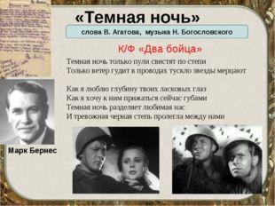 «Темная ночь» слова В. Агатова, музыка Н. Богословского К/Ф «Два бойца» Марк