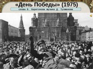 «День Победы» (1975) слова В. Харитонова музыка Д. Тухманова