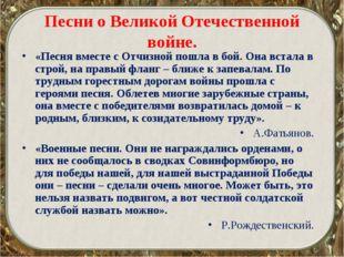 Песни о Великой Отечественной войне. «Песня вместе с Отчизной пошла в бой. Он