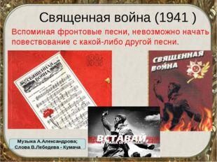 Священная война (1941 ) Вспоминая фронтовые песни, невозможно начать повеств
