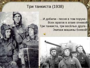 Три танкиста (1938) …И добили - песня в том порука - Всех врагов в атаке огн