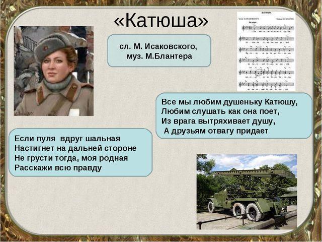 «Катюша» сл. М. Исаковского, муз. М.Блантера Все мы любим душеньку Катюшу, Лю...