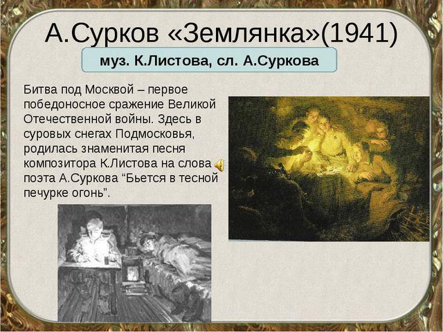 А.Сурков «Землянка»(1941) муз. К.Листова, сл. А.Суркова Битва под Москвой – п...