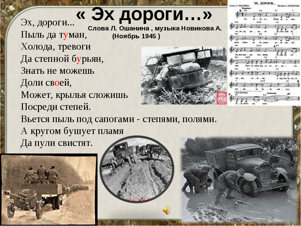 « Эх дороги…» Слова Л. Ошанина , музыка Новикова А. (Ноябрь 1945 ) Эх, дорог...