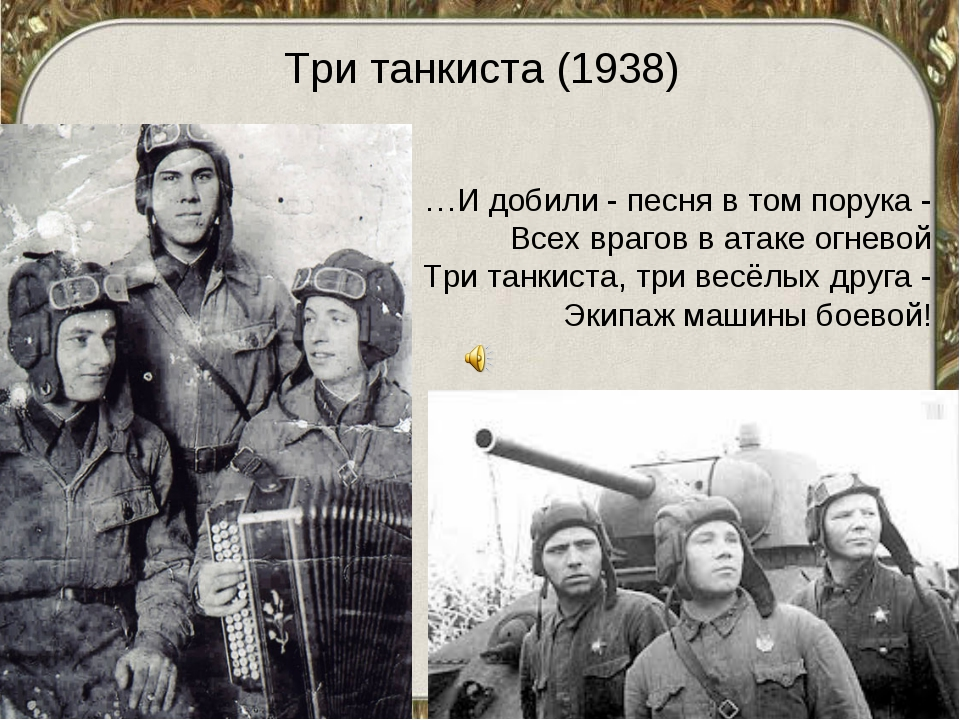 Три танкиста (1938) …И добили - песня в том порука - Всех врагов в атаке огн...