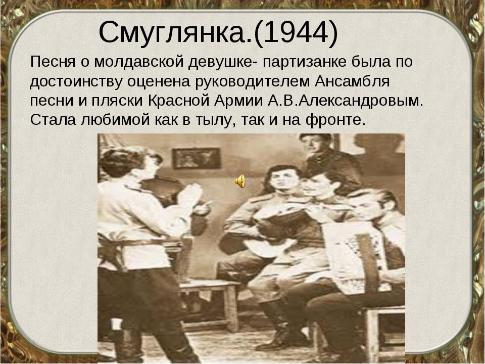 Смуглянка.(1944) Песня о молдавской девушке- партизанке была по достоинству о...