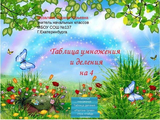 Таблица умножения и деления на 4 Мозалёва Лариса Юрьевна учитель начальных к...