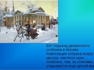 Вот подъезд дворянского особняка в Москве. Композиция собрана вокруг центра:
