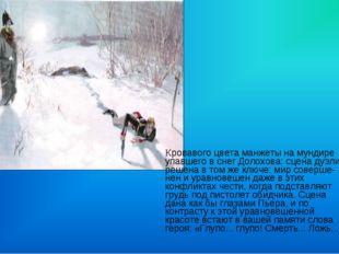 Кровавого цвета манжеты на мундире упавшего в снег Долохова: сцена дуэли реше