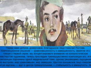 Перед нами доброе, доверчивое, благодушное лицо Николая Ростова. Композиционн