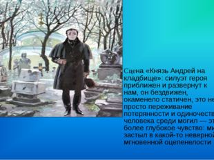 Сцена «Князь Андрей на кладбище»: силуэт героя приближен и развернут к нам, о