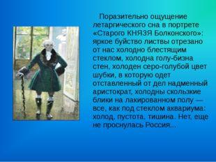 Поразительно ощущение летаргического сна в портрете «Старого КНЯЗЯ Болконског