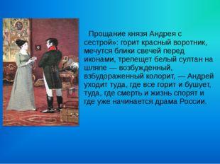 Прощание князя Андрея с сестрой»: горит красный воротник, мечутся блики свече